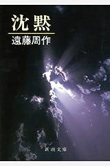 沈黙(新潮文庫) Kindle版