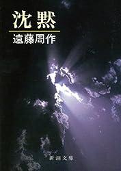 沈黙(新潮文庫)