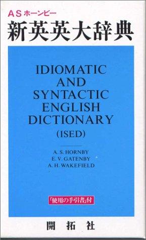 開拓社『新英英大辞典 新装版』