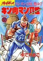 キン肉マン2世 12 (プレイボーイコミックス)