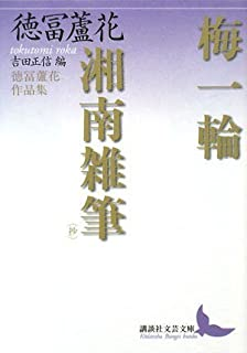 梅一輪・湘南雑筆(抄) 徳冨蘆花作品集 (講談社文芸文庫)