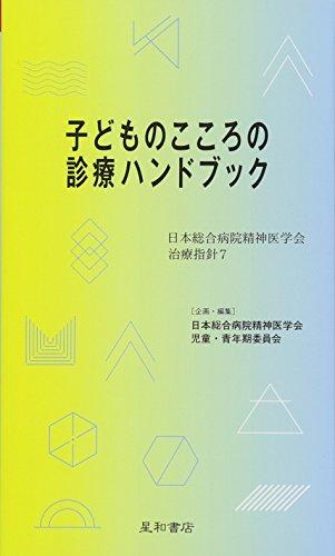 子どものこころの診療ハンドブック (日本総合病院精神医学会治療指針 7)