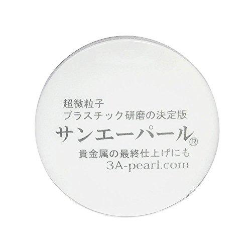 サンエーパール 28g 時計風防用研磨剤 プラスチック研磨剤