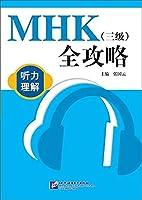 MHK(三级)全攻略:听力理解(附光盘)