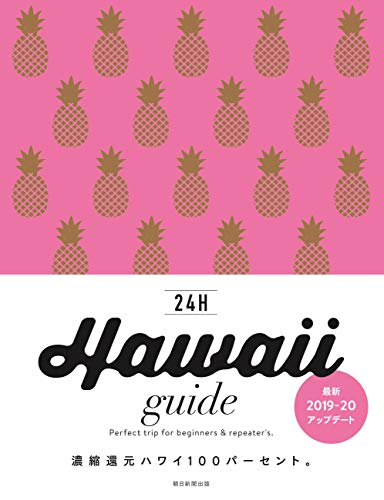 Hawaii guide 24H (改訂版)