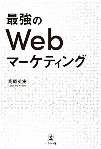 最強のWebマーケティング