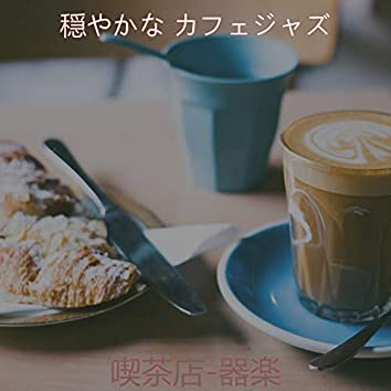 喫茶店-器楽