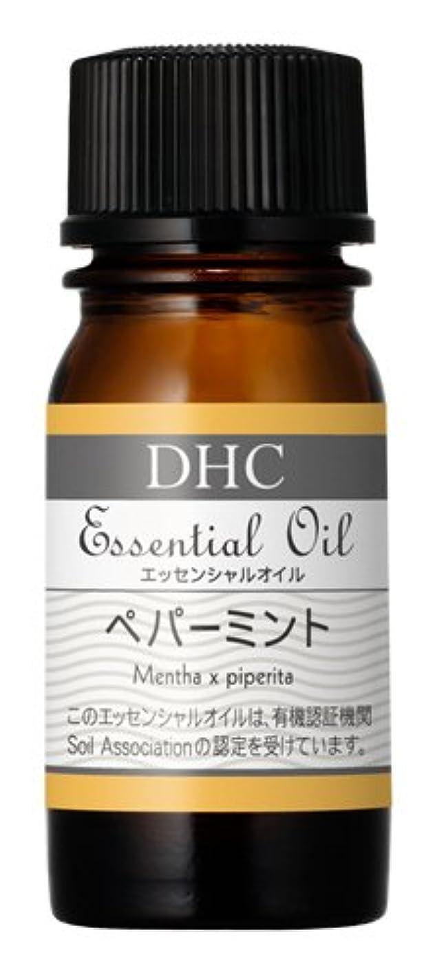 バッグ委員会再編成するDHCエッセンシャルオイル ペパーミント(オーガニック)