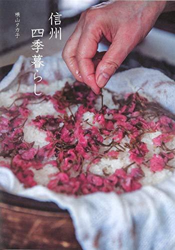 長年にわたって長野の食文化を研究し、旬の素材を活かしたシンプルなレシピを提案する料理家の横山タカ子さん。本書では、信州の四季に寄り添う横山さんの暮らしを素敵な写真と共に紹介しています。