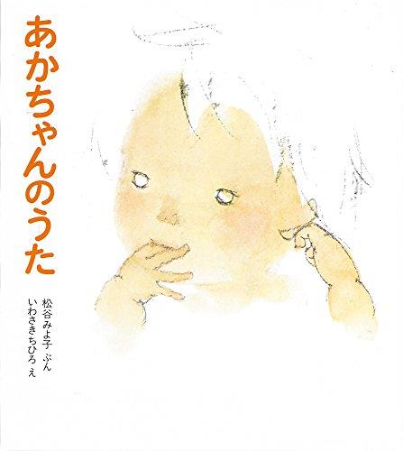 あかちゃんのうた (松谷みよ子 あかちゃんの本)