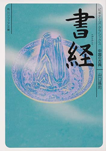 書経 ビギナーズ・クラシックス 中国の古典 (角川ソフィア文庫)の詳細を見る