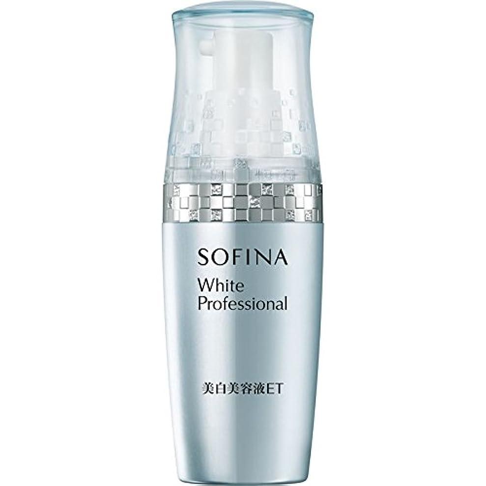 微弱ウール自動的にソフィーナ ホワイトプロフェッショナル 美白美容液ET 40g