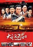 Da Han Tian Zi 2 Zhi Han Wu Xiong Feng - Season 2 - Box Set - Cantonese & Mandarin Audio - Chinese Subtitle