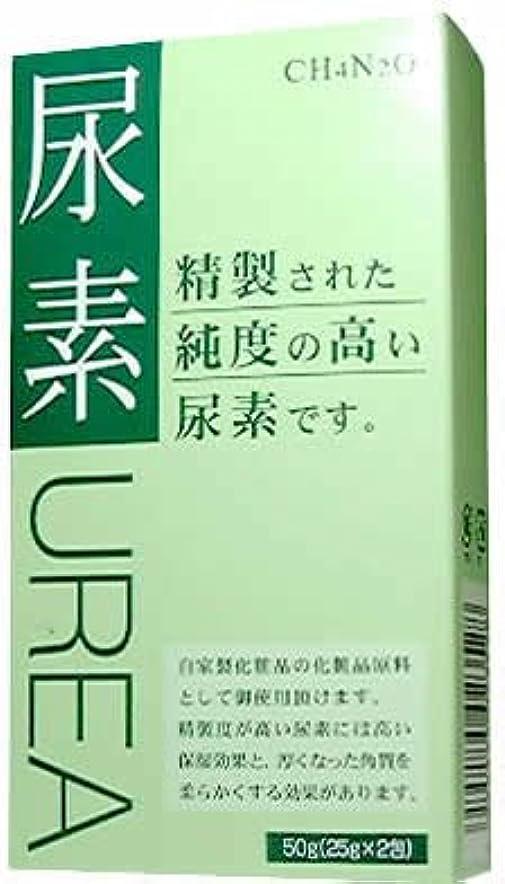 伝染性達成可能わな尿素 25g*2包