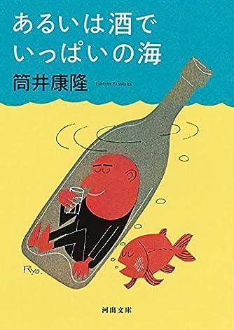 あるいは酒でいっぱいの海 (河出文庫)