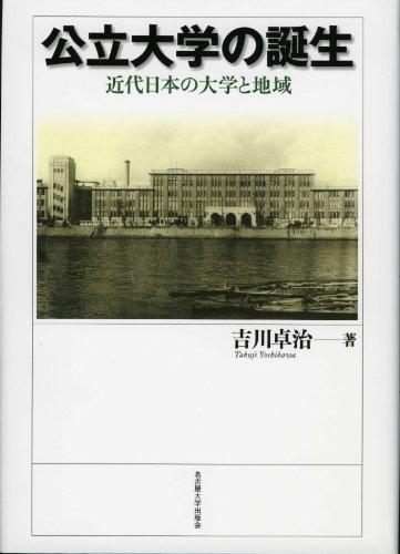 公立大学の誕生 -近代日本の大学と地域-の詳細を見る