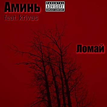 Ломай (feat. Krivas)