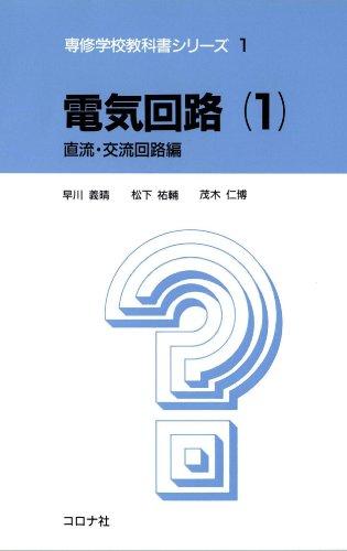 電気回路 1 直流・交流回路編 (専修学校教科書シリーズ 1)
