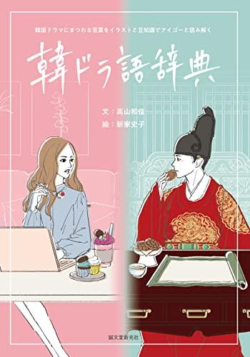韓ドラ語辞典: 韓国ドラマにまつわる言葉をイラストと豆知識でアイゴーと読み解くの詳細を見る