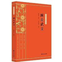 顾炎武文(新编学生国学丛书)