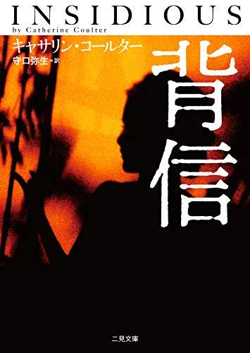 背信 (ザ・ミステリ・コレクション)