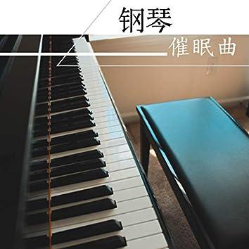 钢琴催眠曲 - 安眠曲和钢琴曲为了每天安心睡觉和做美梦