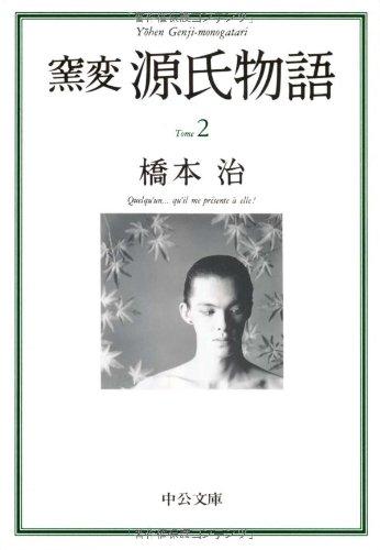 窯変 源氏物語〈2〉 若紫 末摘花 紅葉賀 (中公文庫)