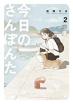 [田岡りき]の今日のさんぽんた(2) (ゲッサン少年サンデーコミックス)