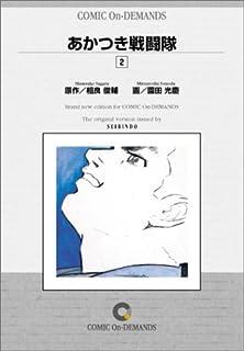 あかつき戦闘隊 (2) オンデマンド版 [コミック]