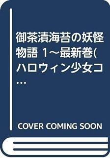 御茶漬海苔の妖怪物語 1~最新巻(ハロウィン少女コミック館) [マーケットプレイス コミックセット]