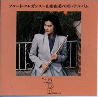 フルート・エレガンス 山形由美ベスト・アルバム