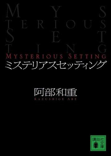 ミステリアスセッティング (講談社文庫)