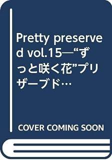"Pretty preserved vol.15―""ずっと咲く花""プリザーブドフラワーブック"