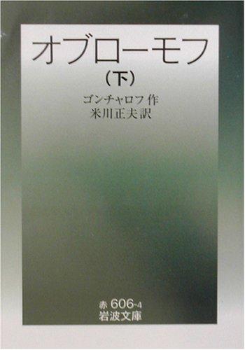 オブローモフ〈下〉 (岩波文庫 赤 606-4)