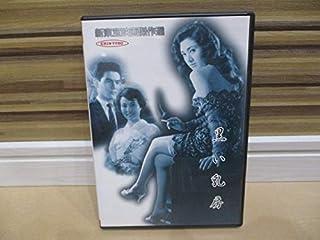 新東宝映画傑作選 黒い乳房 [DVD]
