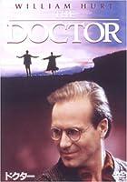 ドクター [DVD]