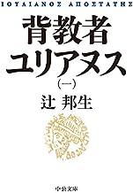 表紙: 背教者ユリアヌス(一) (中公文庫) | 辻邦生