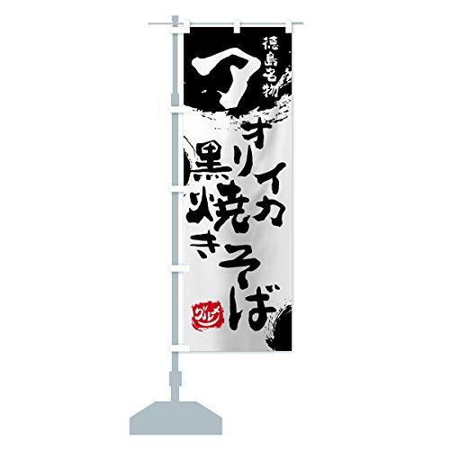 アオリイカ黒焼きそば のぼり旗 サイズ選べます(ショート60x150cm 左チチ)