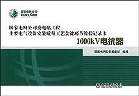 变电站电气设备安装质量管控记录卡 1000kV电抗器