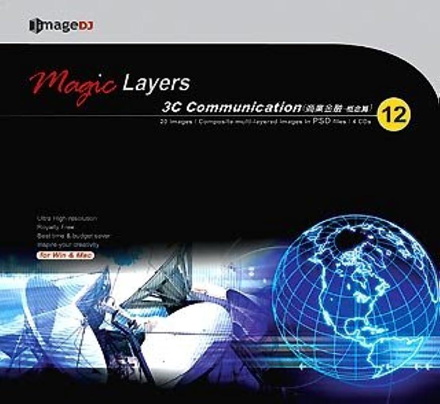 メディア遊びます特徴マジック レイヤー Vol.12 情報通信