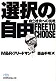 選択の自由―自立社会への挑戦 (日経ビジネス人文庫)
