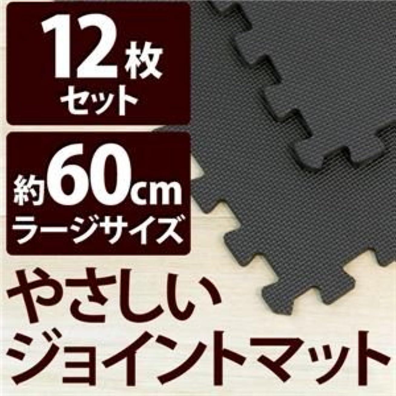 メガロポリスネコ拮抗するやさしいジョイントマット 12枚入 ラージサイズ(60cm×60cm) ブラック(黒)単色 〔大判 クッションマット カラーマット 赤ちゃんマット〕