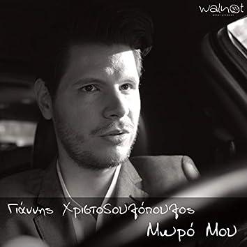 Moro Mou