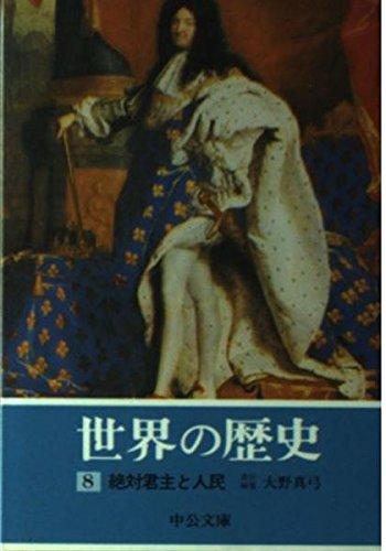 世界の歴史 (8) 絶対君主と人民 (中公文庫) の詳細を見る