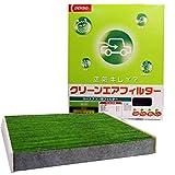 デンソー(DENSO) クリーンエアフィルターDCC5007 品番:0145353730