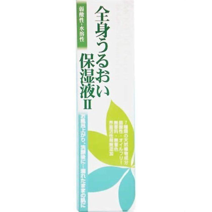 答え条件付きペンス全身うるおい保湿液(まろやか薬用スキントリートメント) 250ml