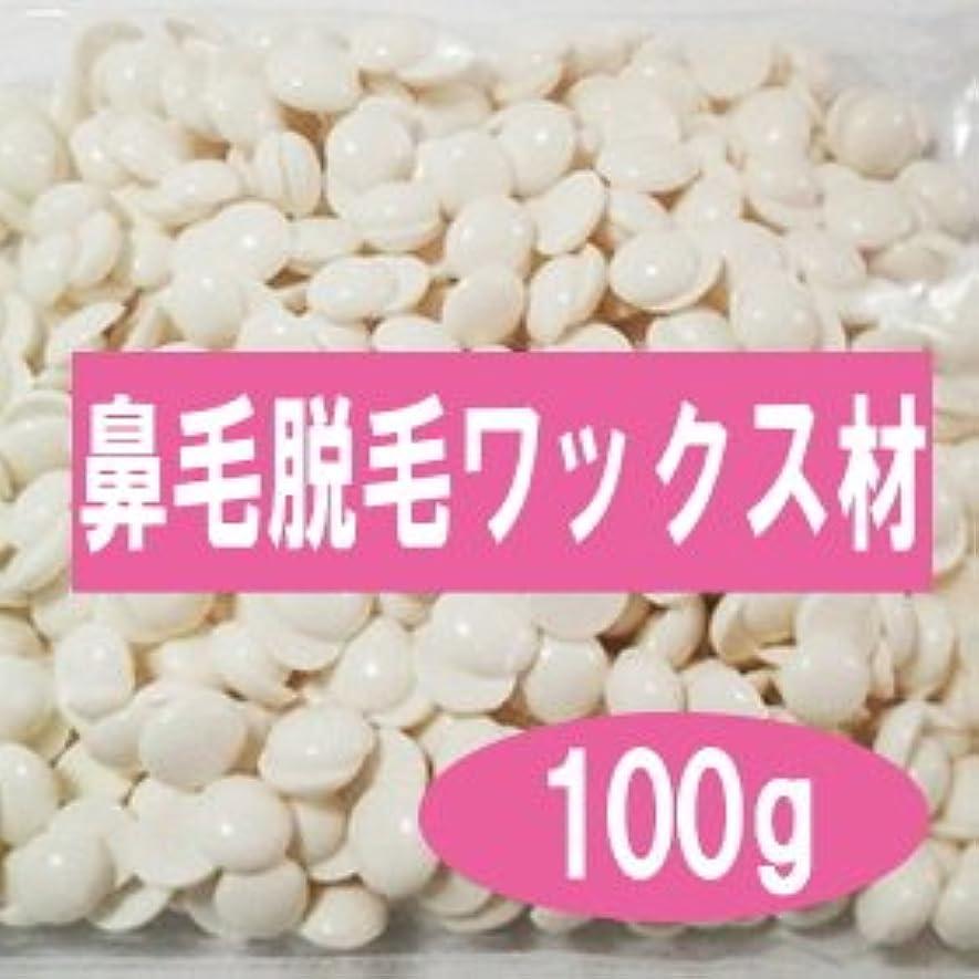書道従順臨検【約25回分】鼻毛脱毛ワックス材(ノーズワックス材) 100g