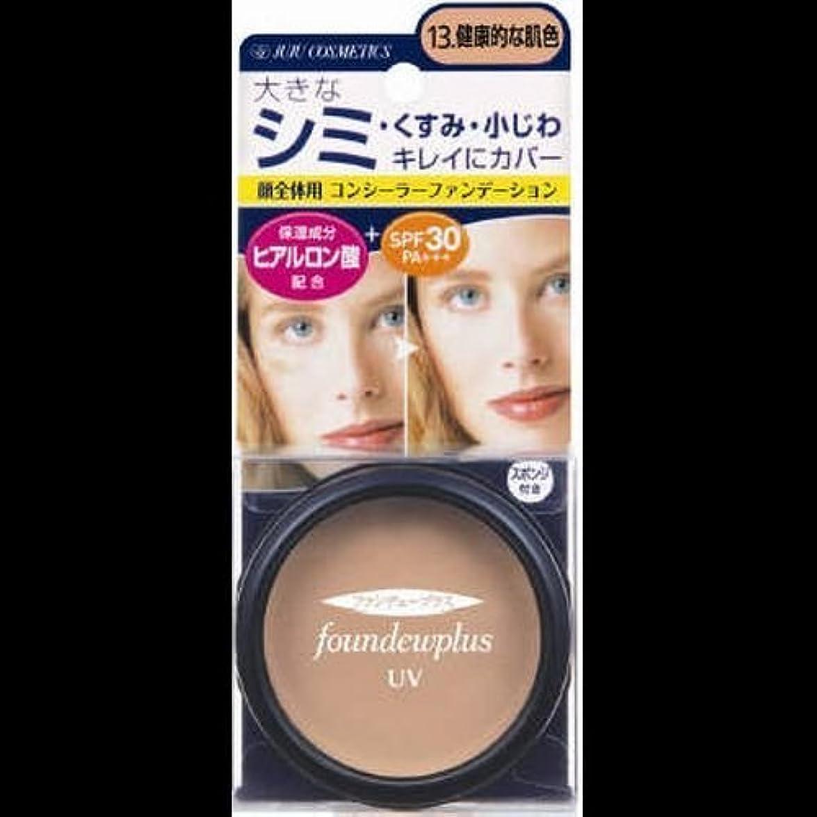 【まとめ買い】ファンデュープラス R UV コンシーラー ファンデーション 13.健康的な 肌色 ×2セット