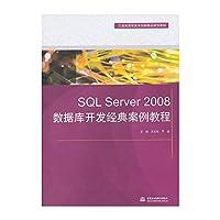SQL Server 2008数据库开发经典案例教程(21世纪高职高专创新精品规划教材)