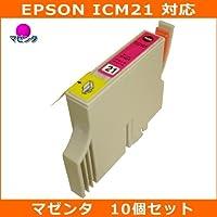 エプソン(EPSON)対応 ICM21 互換インクカートリッジ マゼンタ【10個セット】JISSO-MARTオリジナル互換インク